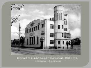 Детский сад на Большой Пироговской, 1910-1912, Архитектор - А.У. Зеленко
