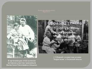 Детская летняя трудовая колония «Бодрая жизнь» В организации этой колонии ак