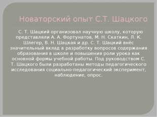 Новаторский опыт С.Т. Шацкого С. Т. Шацкий организовал научную школу, которую