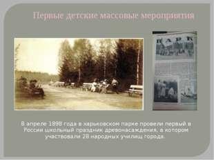 Первые детские массовые мероприятия В апреле 1898 года в харьковском парке пр