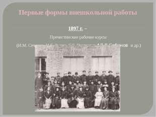 Первые формы внешкольной работы 1897 г. – Пречистинские рабочие курсы (И.М. С