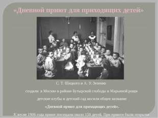 С. Т. Шацкого и А. У. 3еленко создали в Москве в районе Бутырской слободы и М