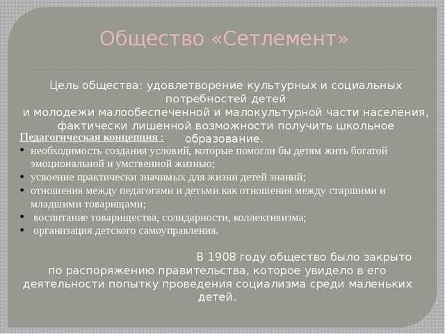 Общество «Сетлемент» Педагогическая концепция : необходимость создания услови...
