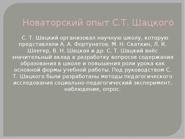 Новаторский опыт С.Т. Шацкого С. Т. Шацкий организовал научную школу, которую...