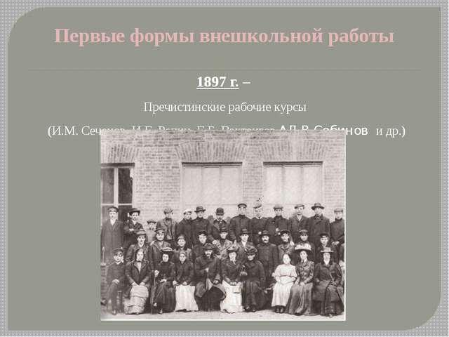 Первые формы внешкольной работы 1897 г. – Пречистинские рабочие курсы (И.М. С...