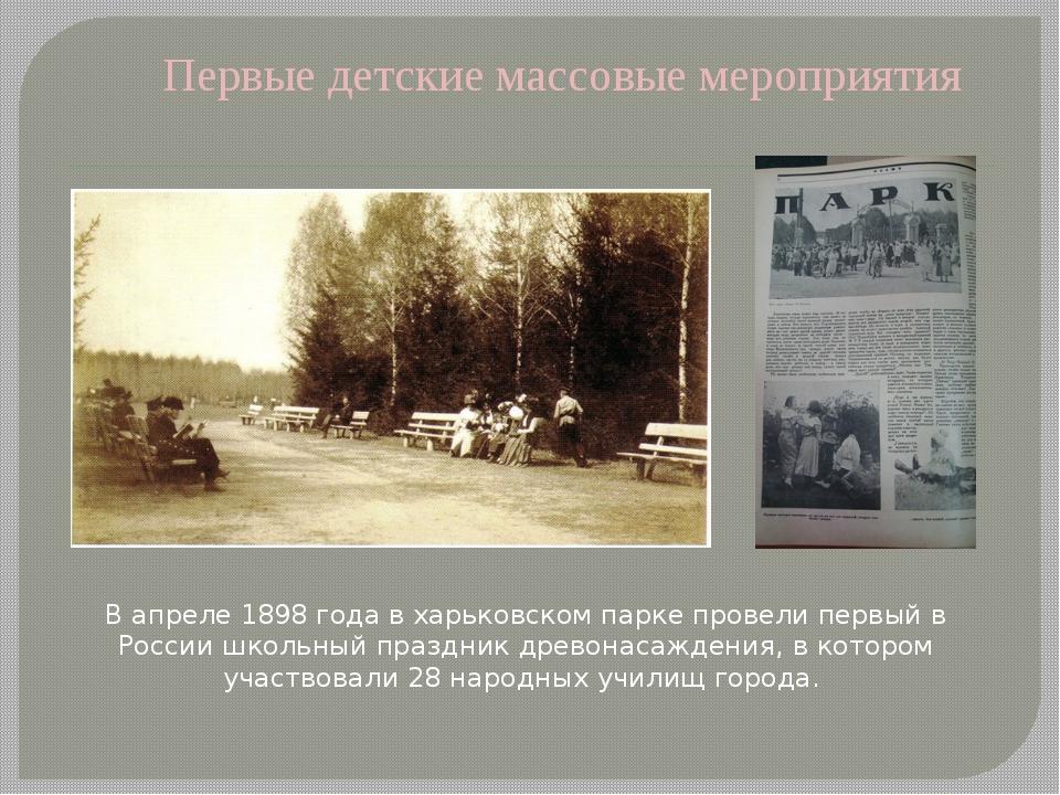 Первые детские массовые мероприятия В апреле 1898 года в харьковском парке пр...