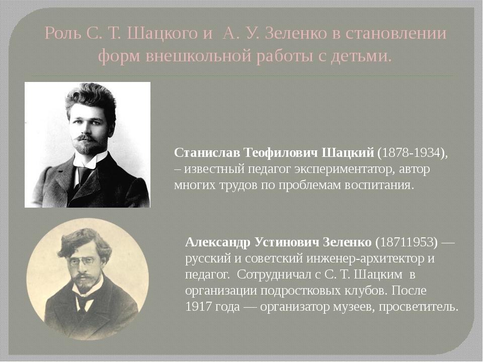 Станислав Теофилович Шацкий (1878-1934), – известный педагог экспериментатор...
