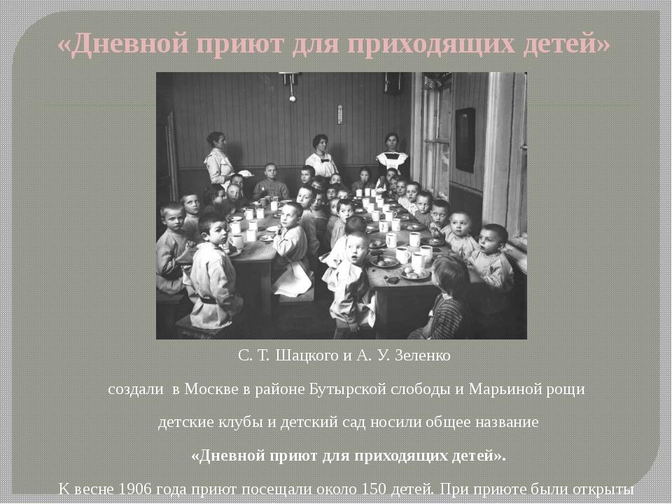 С. Т. Шацкого и А. У. 3еленко создали в Москве в районе Бутырской слободы и М...