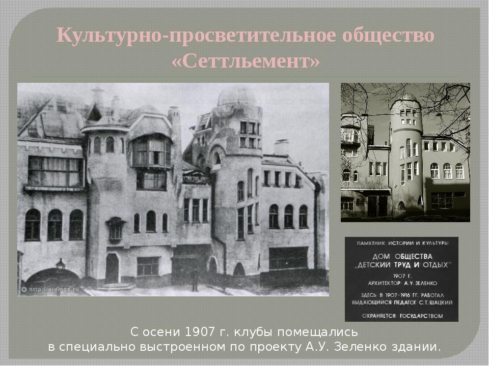 Культурно-просветительное общество «Сеттльемент» С осени 1907 г. клубы помеща...