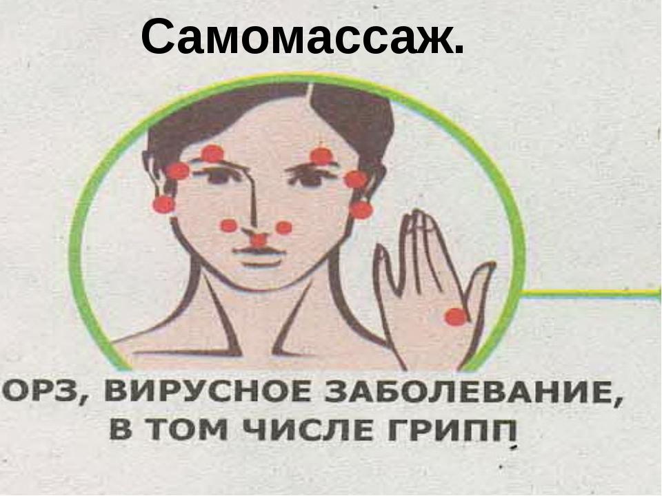 Самомассаж.