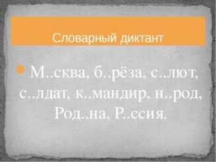М..сква, б..рёза, с..лют, с..лдат, к..мандир, н..род, Род..на, Р..ссия. Слова