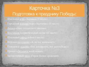 Школьная игра «Зарница» (I место) Городской конкурс-игра «Зарничка» (II место