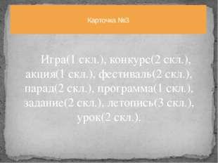 Игра(1 скл.), конкурс(2 скл.), акция(1 скл.), фестиваль(2 скл.), парад(2 скл