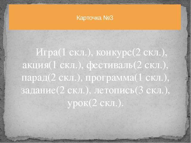 Игра(1 скл.), конкурс(2 скл.), акция(1 скл.), фестиваль(2 скл.), парад(2 скл...
