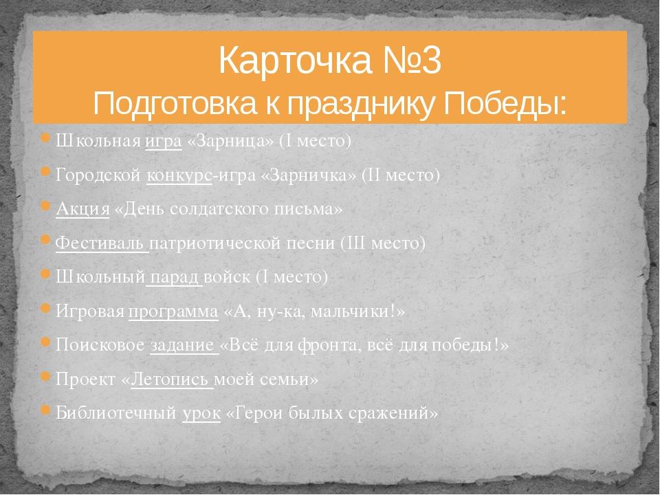 Школьная игра «Зарница» (I место) Городской конкурс-игра «Зарничка» (II место...