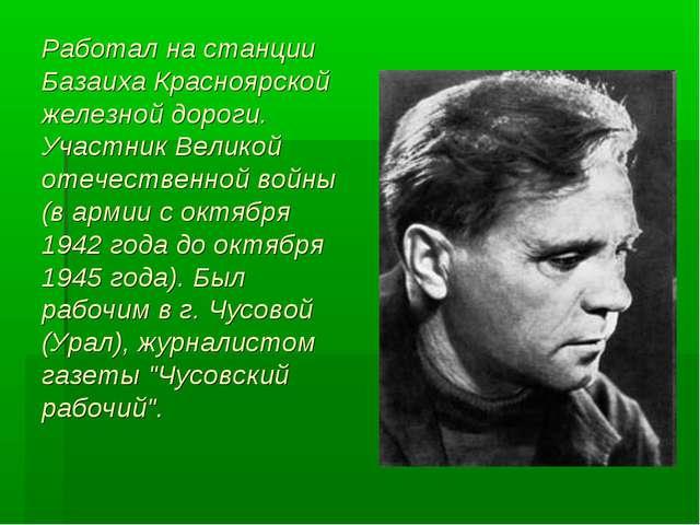 Работал на станции Базаиха Красноярской железной дороги. Участник Великой оте...
