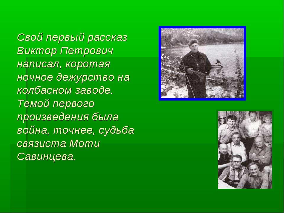Свой первый рассказ Виктор Петрович написал, коротая ночное дежурство на колб...