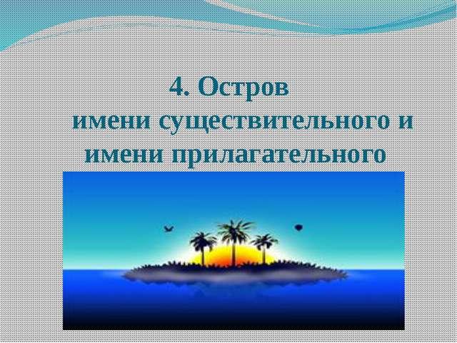4. Остров имени существительного и имени прилагательного