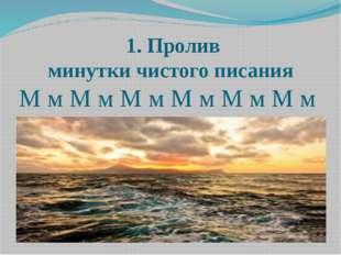 1. Пролив минутки чистого писания М м М м М м М м М м М м