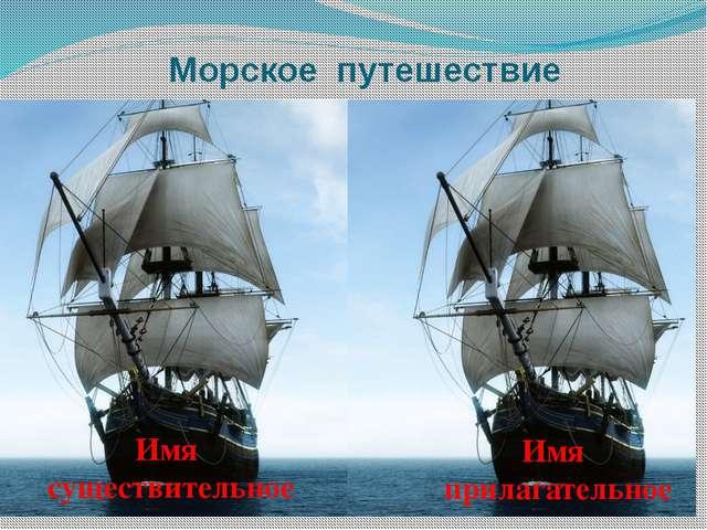 Морское путешествие Имя существительное Имя прилагательное