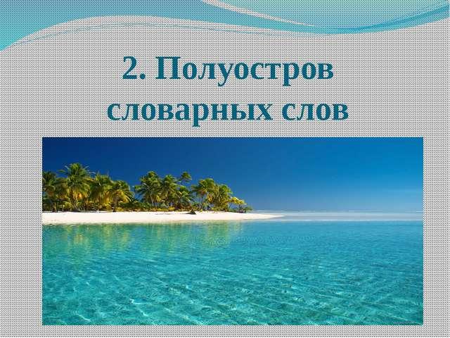 2. Полуостров словарных слов