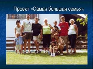 Проект «Самая большая семья»