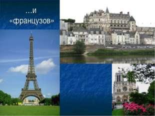 …и «французов»