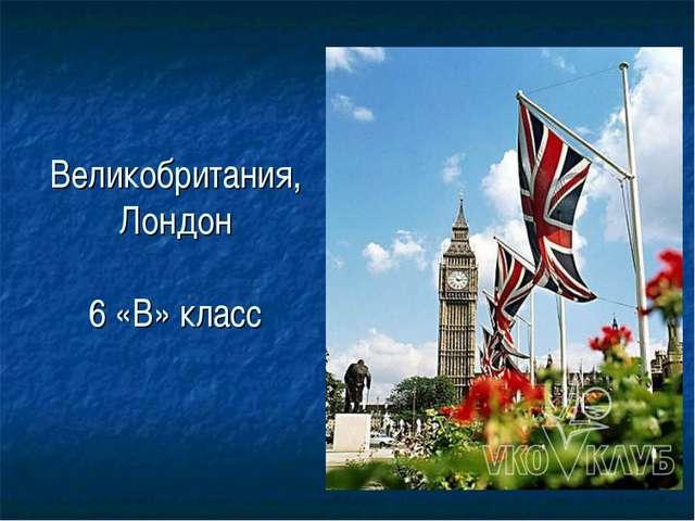 Великобритания, Лондон 6 «В» класс