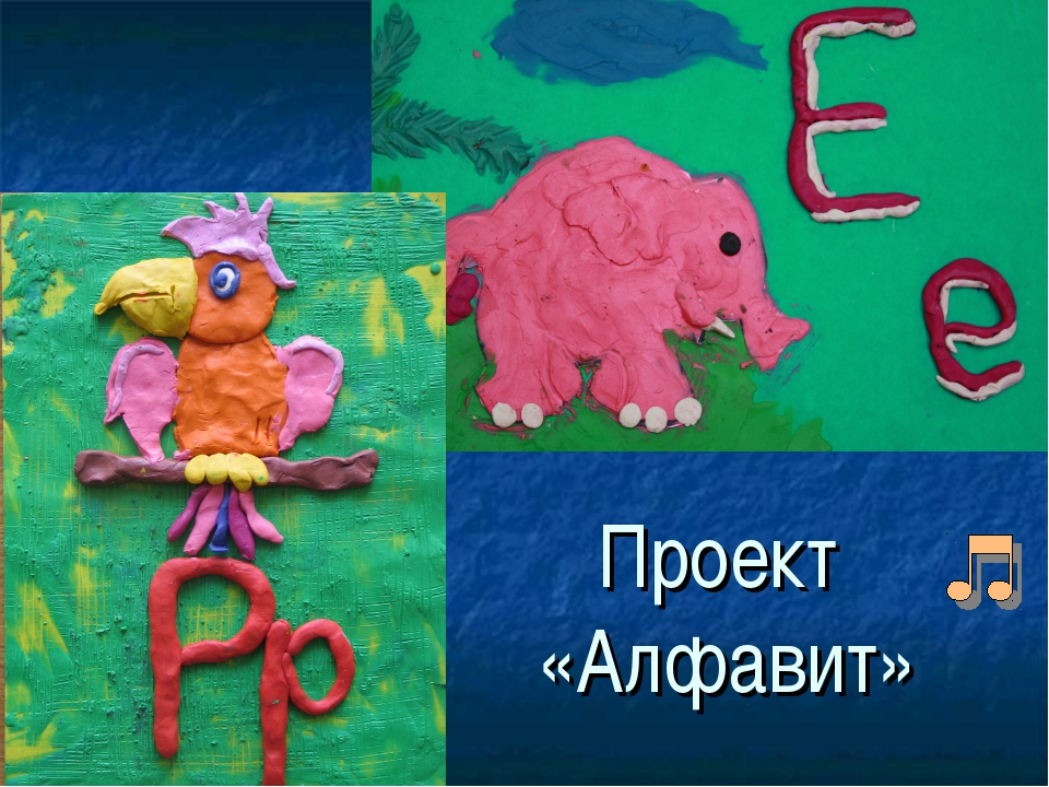 Проект «Алфавит»