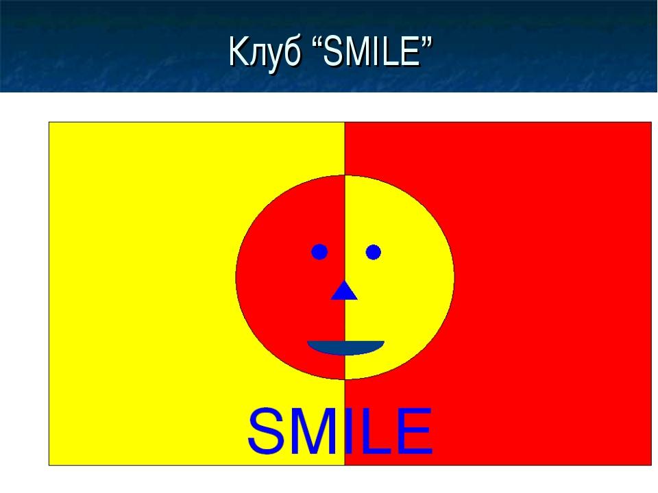 """Клуб """"SMILE"""""""