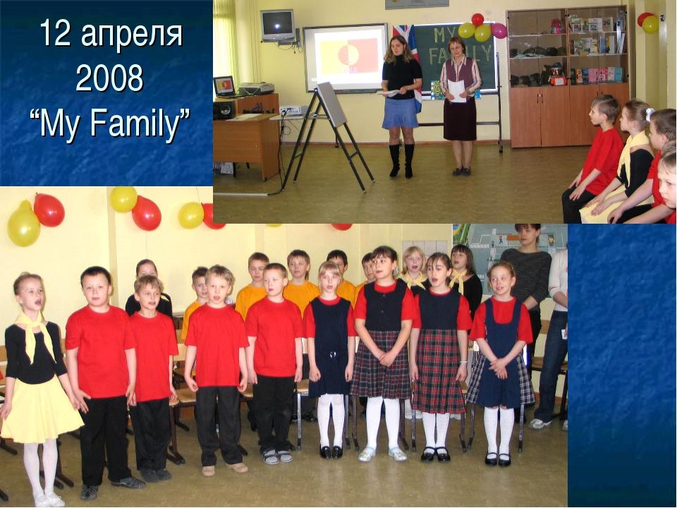 """12 апреля 2008 """"My Family"""""""