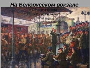 На Белорусском вокзале