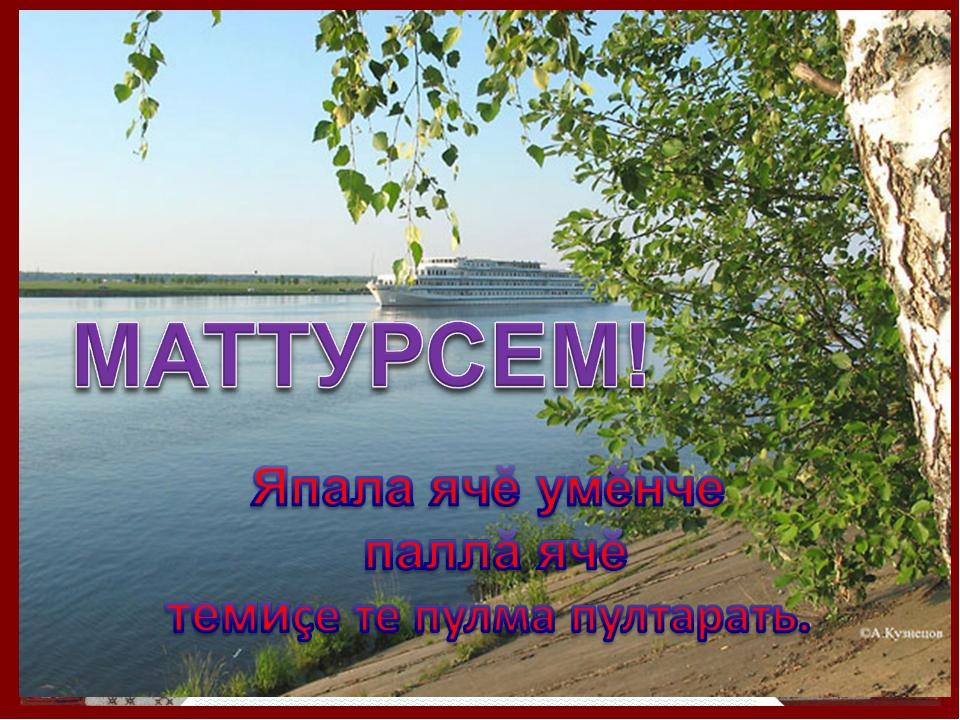 картинки на чувашском спасибо индекс донского хутора