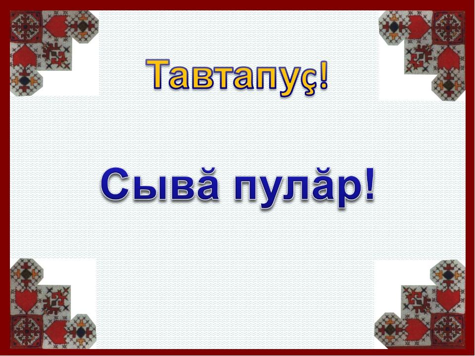 картинки на чувашском спасибо боюсь