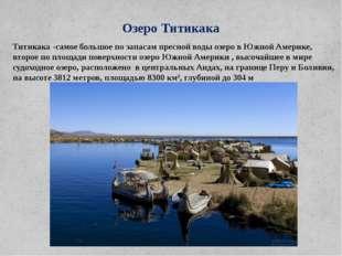Озеро Титикака Титикака -самое большое по запасам пресной воды озеро в Южной