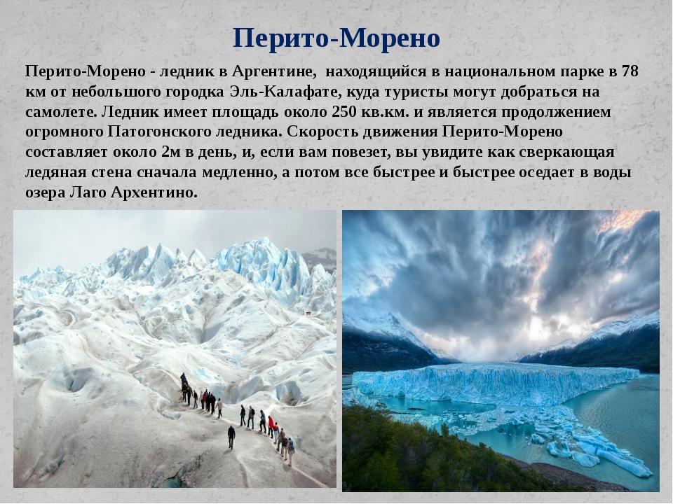Перито-Морено Перито-Морено - ледник в Аргентине, находящийся в национальном...