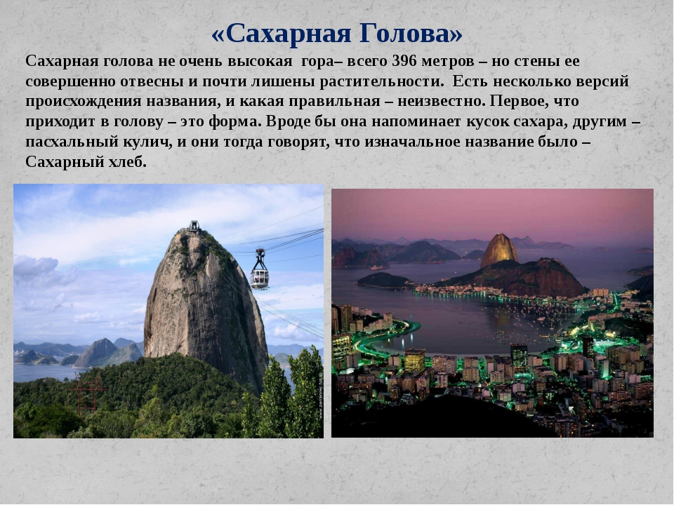 «Сахарная Голова» Сахарная голова не очень высокая гора– всего 396 метров – н...
