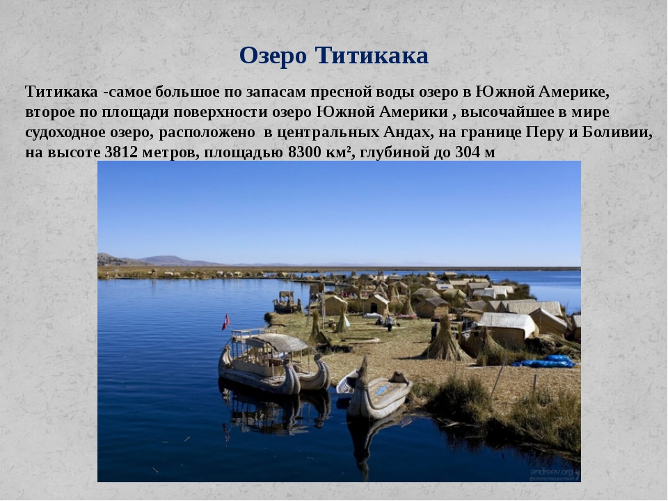 Озеро Титикака Титикака -самое большое по запасам пресной воды озеро в Южной...