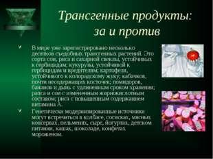 Трансгенные продукты: за и против В мире уже зарегистрировано несколько десят