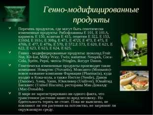Генно-модифицированные продукты Перечень продуктов, где могут быть генетическ