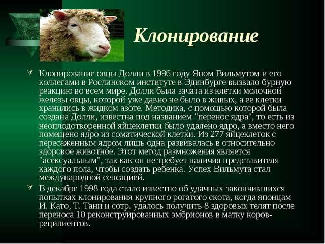 Клонирование Клонирование овцы Долли в 1996 году Яном Вильмутом и его коллег...