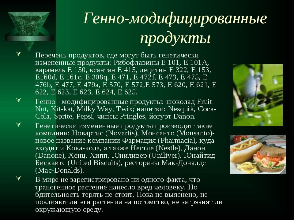 Генно-модифицированные продукты Перечень продуктов, где могут быть генетическ...