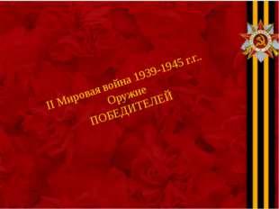 II Мировая война 1939-1945 г.г.. Оружие ПОБЕДИТЕЛЕЙ