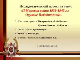Исследовательский проект на тему: «II Мировая война 1939-1945 г.г. Оружие По