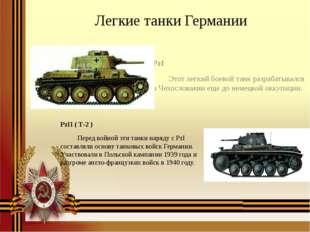 Легкие танки Германии PzII ( Т-2 ) Перед войной эти танки наряду с PzI состав