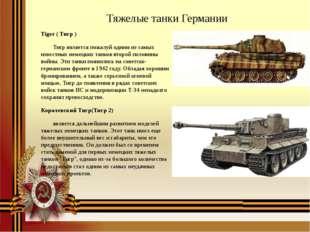 Тяжелые танки Германии Tiger ( Тигр ) Тигр является пожалуй одним из самых из
