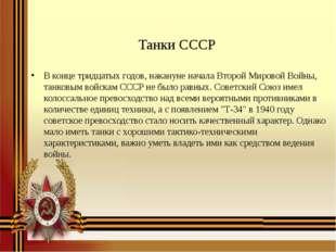 Танки СССР В конце тридцатых годов, накануне начала Второй Мировой Войны, тан