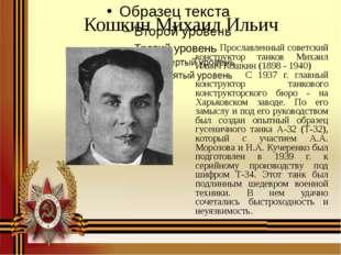 Кошкин Михаил Ильич Прославленный советский конструктор танков Михаил Ильич К