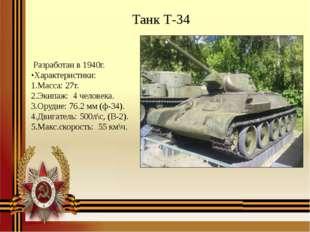 Танк Т-34 Разработан в 1940г. •Характеристики: 1.Масса: 27т. 2.Экипаж: 4 чело