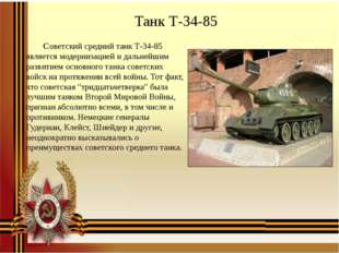 Танк Т-34-85 Советский средний танк Т-34-85 является модернизацией и дальнейш